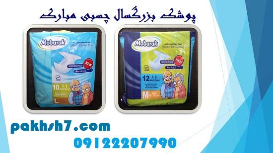 پوشک بزرگسال چسبی مبارک mobarak