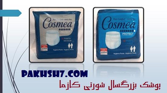 پوشک بزرگسال شورتی کازما (cosmea)